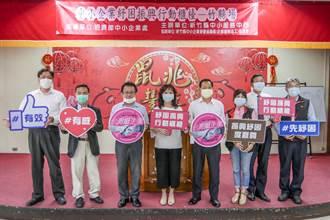 經濟部中小企業紓困振興行動櫃檯 竹縣場34家中小企業參與