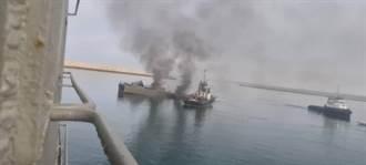 伊朗誤射飛彈  受害軍艦影片曝光