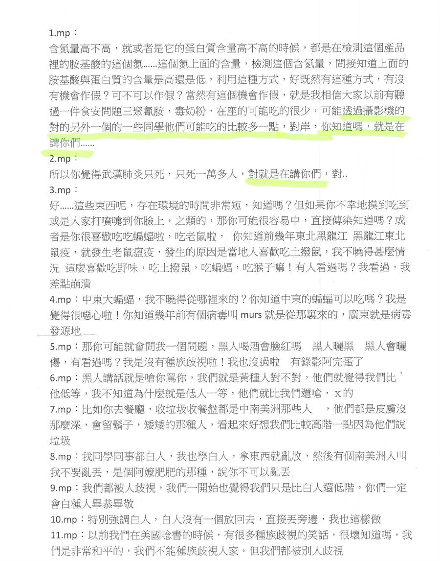 中原大學發表聲明,並以課堂影片逐字稿佐證。(中原大學提供/呂筱蟬桃園傳真)
