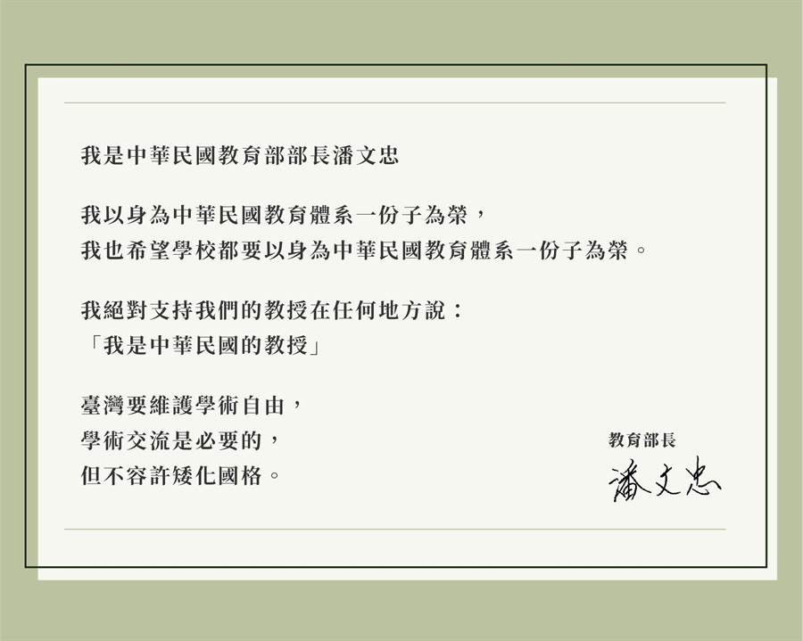 教育部長潘文忠今天在教育部臉書表示,「我是中華民國教育部長潘文忠」。(教育部提供/林志成台北傳真)