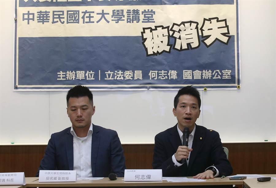 立法委員何志偉和中原大學生物科技系副教授招名威今日在立法院舉行「中華民國在大學課堂被消失」記者會。(趙雙傑攝)