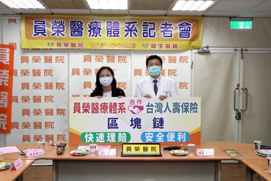 員榮醫療體系與台灣人壽,今天宣布「eClaim理賠區塊鍊」服務平台正式啟用。(吳建輝攝)