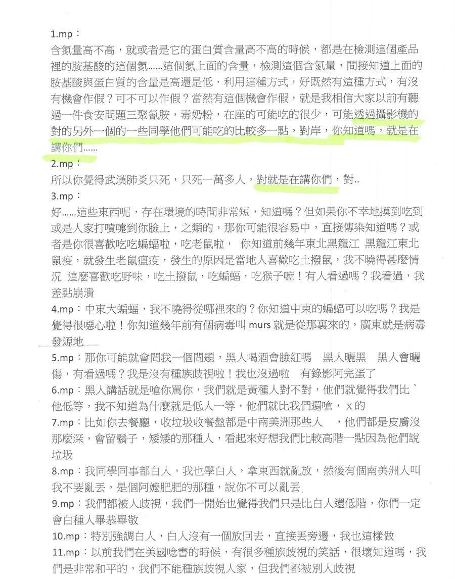 中原大學老師招名威課堂逐字稿。(中原大學提供/呂筱蟬桃園傳真)