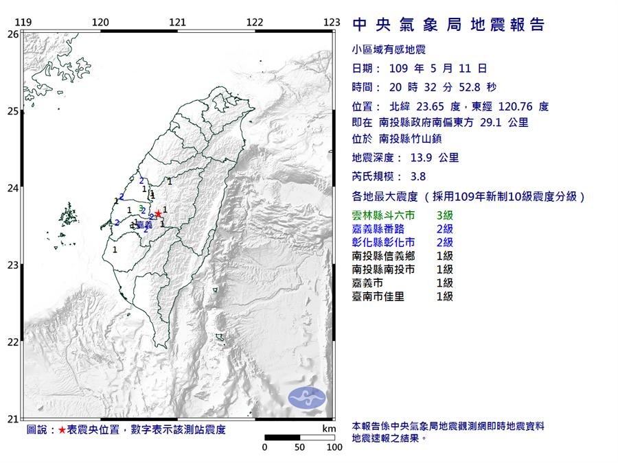 南投縣竹山20:32規模3.8地震 最大震度雲林縣3級。(圖/氣象局)