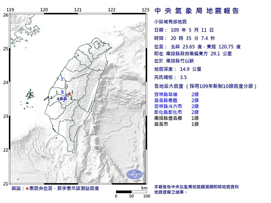 南投縣竹山20:35規模3.5地震 最大震度雲林縣2級。(圖/氣象局)