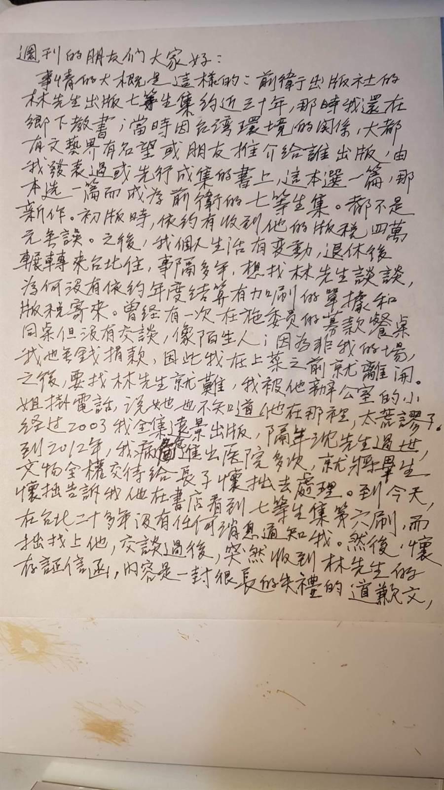七等生透過親筆信說明與前衛出版社的爭議始末。(劉懷拙提供)