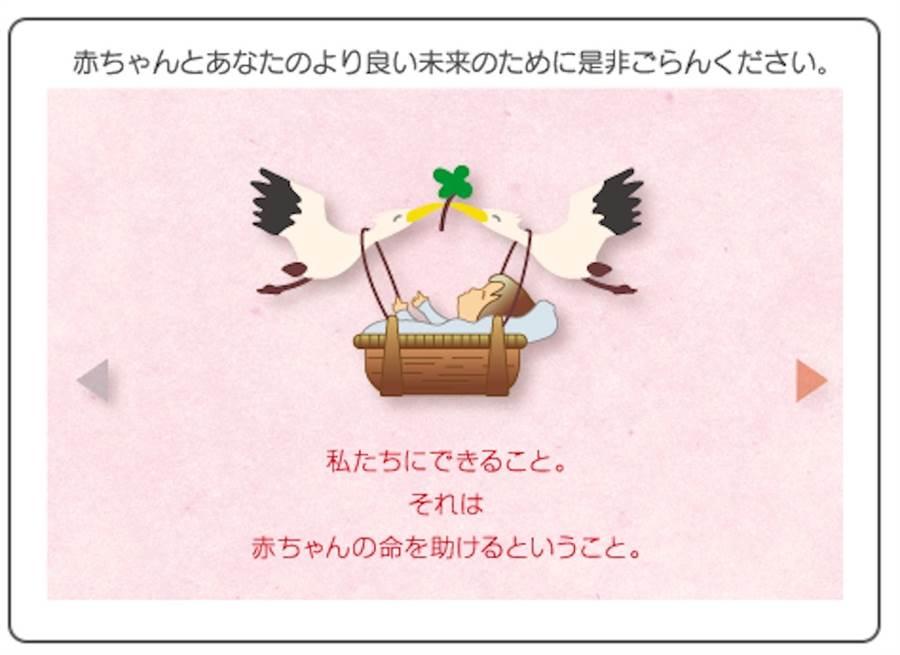 日本九州熊本市設有收容棄嬰的「鸛鳥(送子鳥)搖籃」的慈惠醫院官網。(取自慈惠醫院送子鳥搖籃的專門網頁)