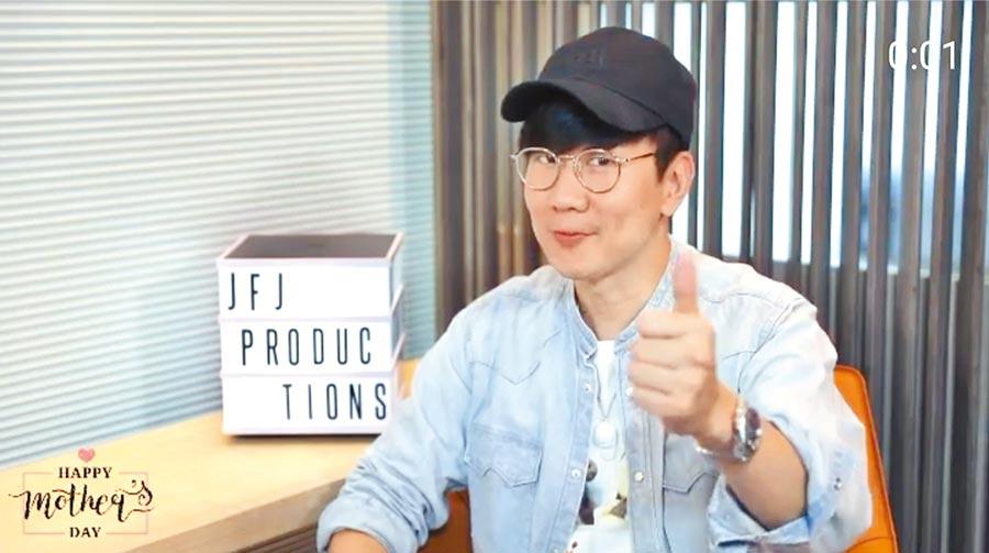 JJ昨提醒大家無論在哪,記得打通電話給媽媽。(JFJ Productions提供)
