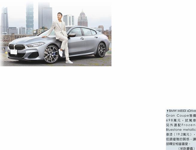 BMW M850i xDrive Gran Coupe售價698萬元,試駕車另外選配Frozen Bluestone metallic車漆(19.2萬元),低調優雅的質感,讓胡釋安相當喜愛。(粘耿豪攝)