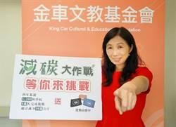 9成不知台灣大量進口能源 青少年未養成節能減碳習慣
