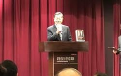 《錢復回憶錄・卷三》隔15年問世 蕭萬長親臨發表會