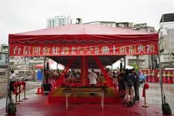 大坪林站台信「城易迅」 預購就是熱銷,5/12提前盛大開工!