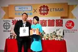 《產業》和億生活攜手東森購物 米其林冷凍品攻網購商機