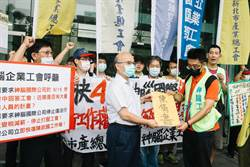 新北勞工局籲神腦 不得無正當理由解僱工會幹部