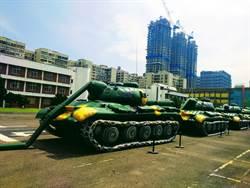 軍事基地變身文化實驗場!坦克車看迷彩、品歷史玩藝術