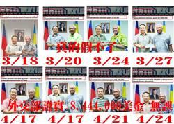 帛琉媒體揭真相:台灣果真捐不停