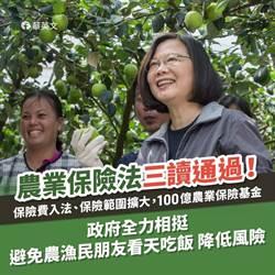 農保法三讀 蔡英文:天氣會變 照顧大家的心不變