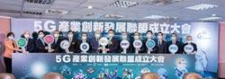 迎商機 5G產業創新發展聯盟成立