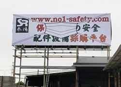 安全配件設備採購平台 泰陽橡膠5月下旬上線