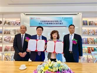 采威國際與台中銀證券簽訂股票上市櫃契約