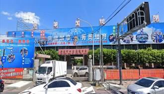 王建民母校、中華中學傳倒閉 新北教育局證實:收到停辦公文