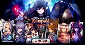手遊《Kingdom of Hero:英雄王國》上市!官方祭出大規模紀念活動