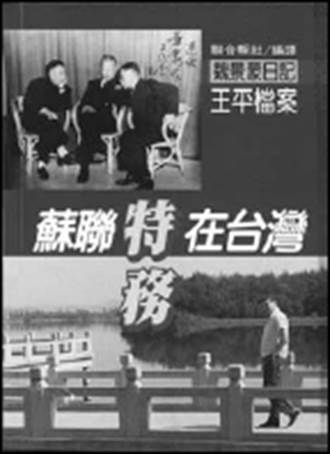 蘇聯特務在台灣──《姑念該生》(四)
