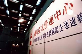 擘畫亞太營運中心的初心──兩岸拚經濟(一)