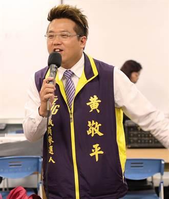 黃敬平力主黨員直選黨職 臉書問卷9成5認同