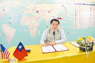 美國西柯紋納市 與台南締結友誼市