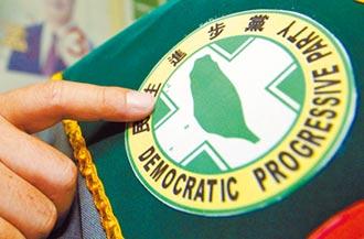 綠色一黨專政還談什麼民主