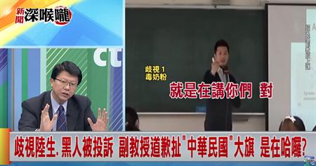 歧視陸生 黑人被投訴 副教授道歉扯中華民國是在哈囉?