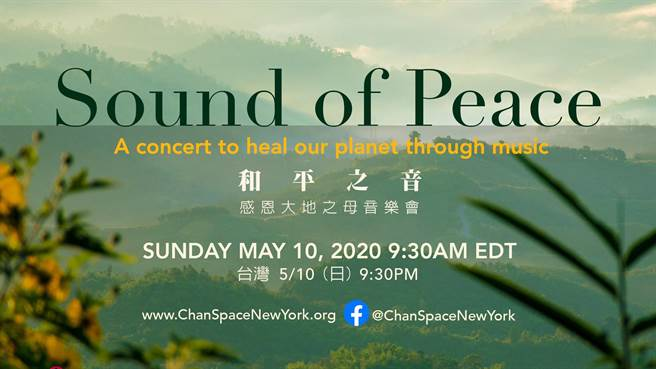 由靈鷲山紐約佛學會等主辦的「和平之音—感恩大地之母音樂會」,母親節線上播出