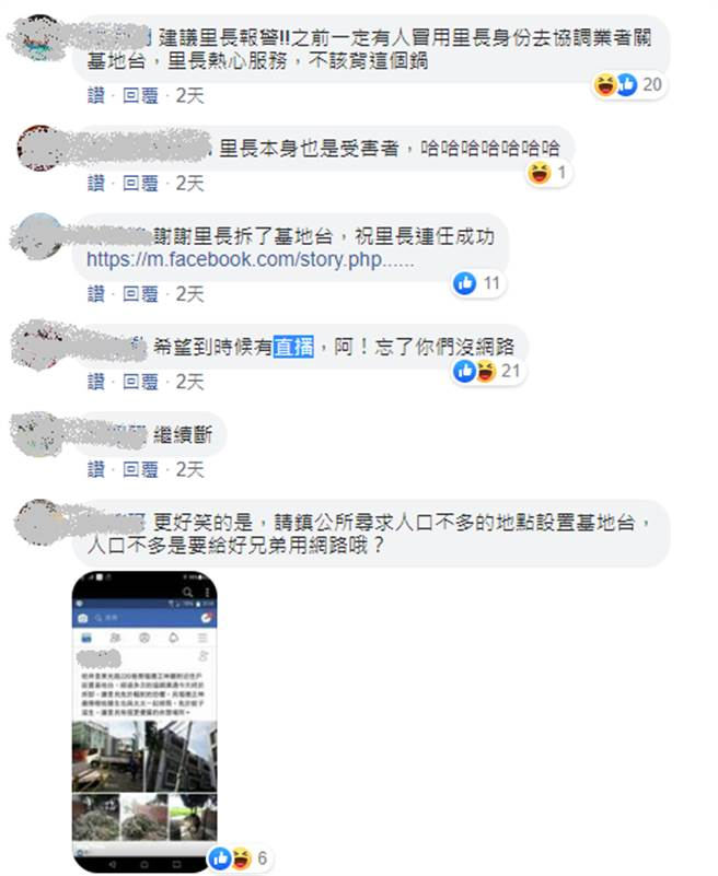 網友酸直播里民大會(取自臉書)