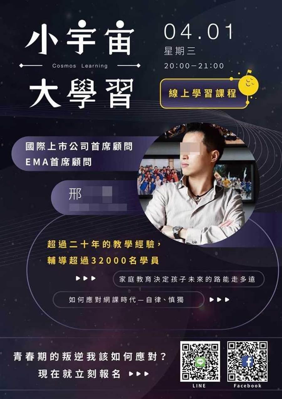 邢男在台灣不斷開設各種孩童心靈成長課程。(圖/翻攝畫面)