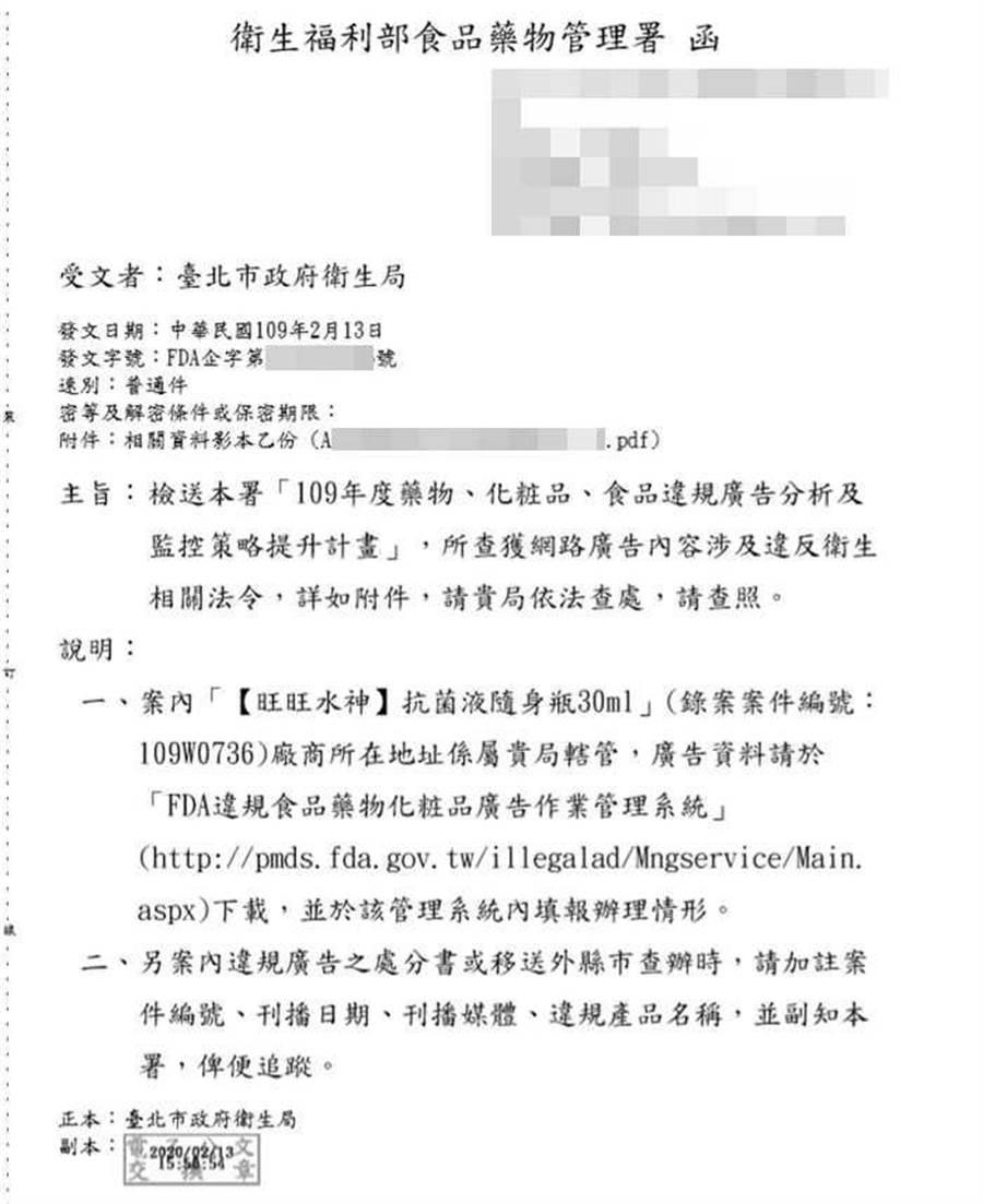 本刊取得衛福部食藥署給北市府衛生局的公文,很明確地要衛生局依法查處水神產品的廣告不實,且須回報辦理情形。(圖/翻攝畫面)