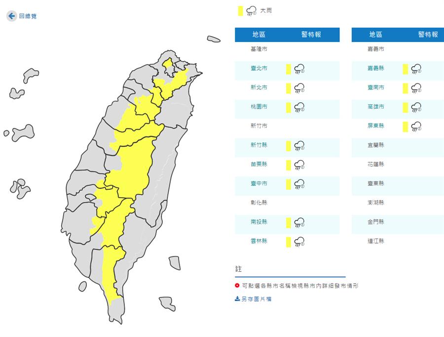 氣象局發布12縣市山區大雨特報。(氣象局)