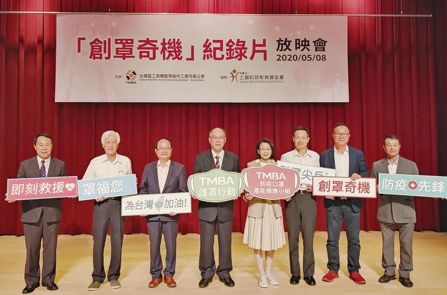 「創罩奇機」紀錄片放映會,TMBA許文憲理事長(左四)、上銀科技總經理蔡惠卿(左五)和與會來賓一同合影。圖/業者提供