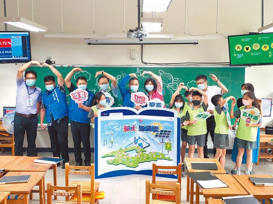 新北市長侯友宜11日至達觀國小出席新北能源雲教育課程推廣活動,宣布全市299所學校6月完成並啟用「新北能源雲-校園能源管理系統」。(王揚傑攝)