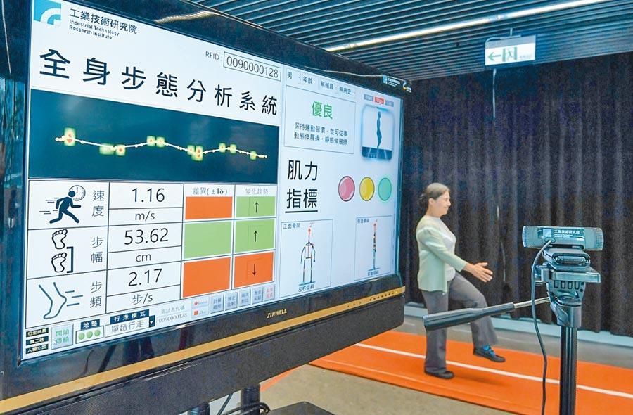 工研院研發的「全身步態測試系統」只要步行3公尺,就能從步態技術查覺早衰徵兆。(工研院提供/羅浚濱新竹傳真)