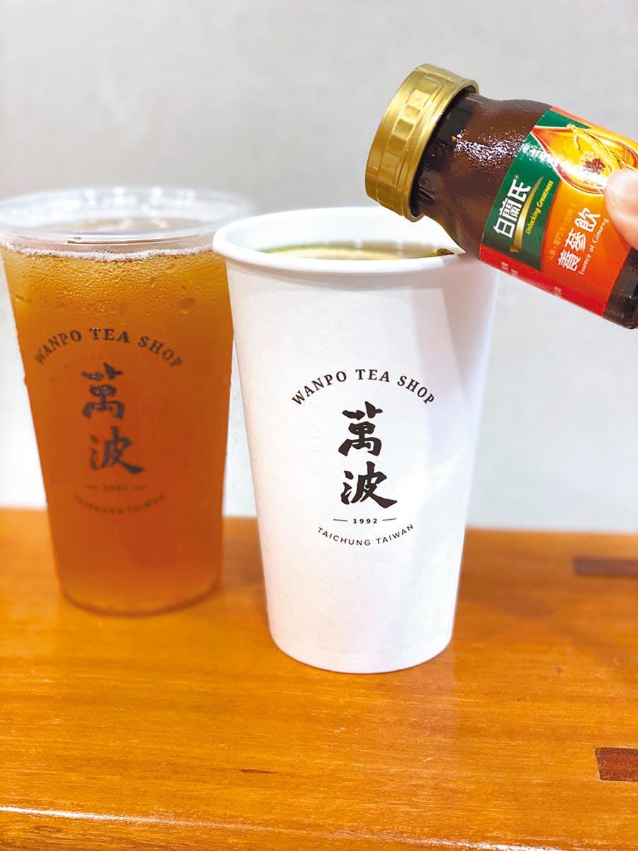 醫護人員憑證,可至全台萬波門市兌換「白蘭氏養蔘系列飲品」。(萬波島嶼紅茶提供)