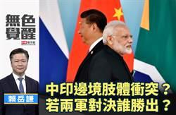 無色覺醒》賴岳謙:中印邊境肢體衝突?若兩軍對決誰勝出?