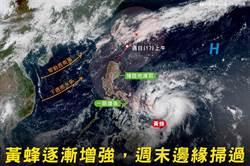 「黃蜂」來了!颱風論壇:這兩地區影響最大