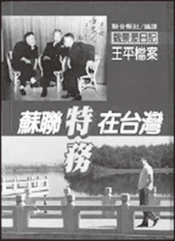 蘇聯特務在台灣