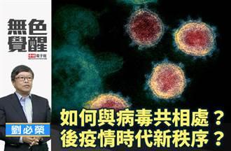 無色覺醒》劉必榮:如何與病毒共相處?後疫情時代新秩序?