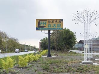 全台第二座 欣欣水泥轉型成觀光工廠