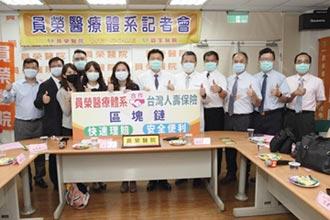 台灣人壽 新增理賠區塊鏈醫院