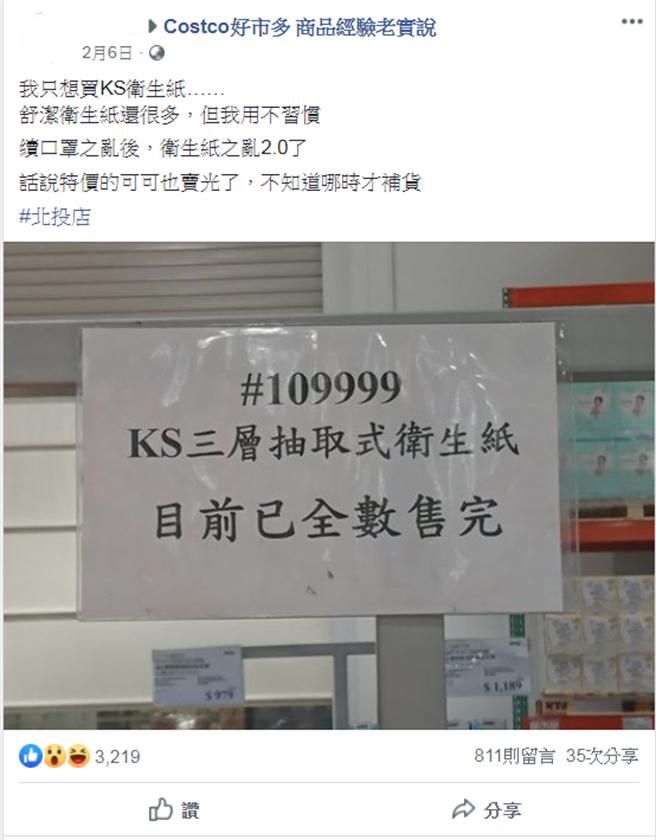 2月時KS衛生紙全部被搶光。(翻攝自 臉書《Costco好市多 商品經驗老實說》