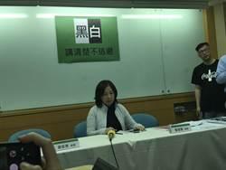 北市黨部主委選舉暫停 薛凌:對手不接受約束規定