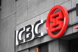富比世 中國工商銀行 連八年稱冠